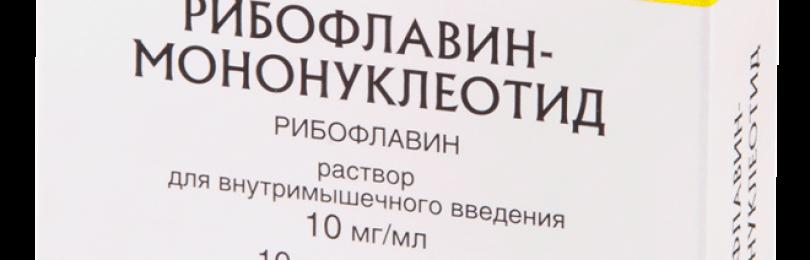 Рибофлавин – инструкция по применению