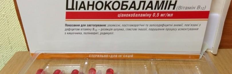 Цианокобаламин — инструкция по применению