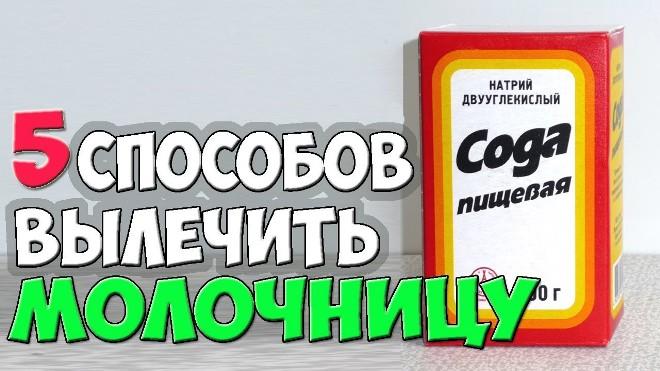 Кандидоз лечение народными средствами у женщины thumbnail